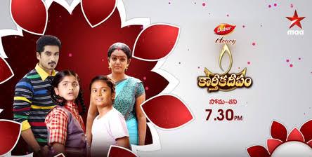 Karthika deepam hotstar serial